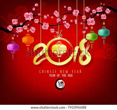 happy new year 2018 greeting card and chinese new year of the dog cherry blossom