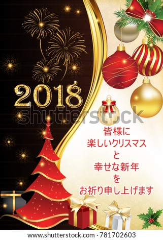 Happy New Year Written In And Japanese Greeting Card For Print