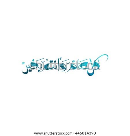 happy of Eid, Eid Mubarak beautiful greeting card With blue digital art text effect