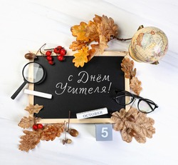 Happy teacher's day - Russian language text. Teachers day greeting card. school blackboard, autumn leaves, globe and stationery. 5 october date. fall season