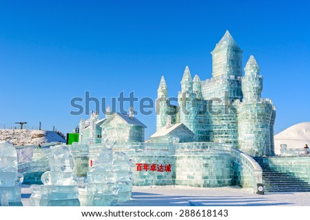 Harbin, China - January 6, 2015: Ice building of Harbin Ice and Snow World. People are visiting. Located in Harbin City, Heilongjiang Province, China.