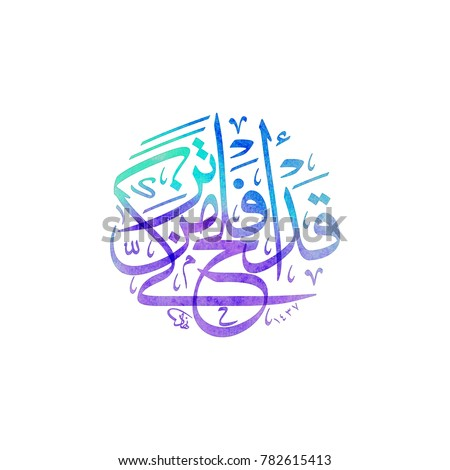 He has certainly succeeded who purifies himself with Arabic Calligraphy