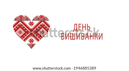 Heart from red-black embroidery on a white background. Embroidery vyshyvanka Day 2021. Love Ukraine. Copy space. Text in ukrainian Vyshyvanka Day or embroidered shirt day. Photo stock ©