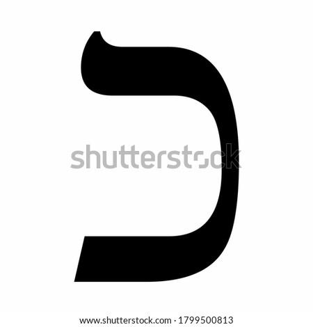 Hebrew letter Kaf isolated on white background Stok fotoğraf ©