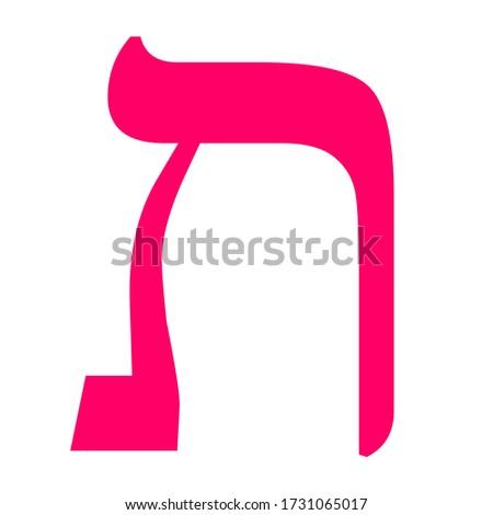Hebrew letter Tav in Pink color Stok fotoğraf ©