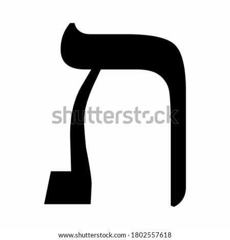 Hebrew letter Tav isolated on white background Stok fotoğraf ©