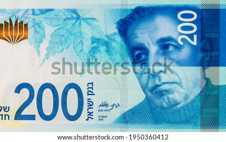 Hebrew poet Nathan Alterman Portrait from Israel 200 New Sheqalim 2015 Banknotes.