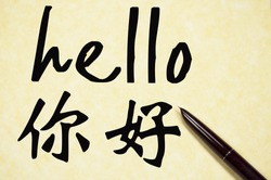 hello word write with chinese on paper