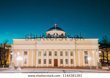 Helsinki, Finland. The National Library Of Finland In Lighting At Evening Or Night Illumination. Administratively The Library Is Part Of The University Of Helsinki. Famous Landmark #1146381281