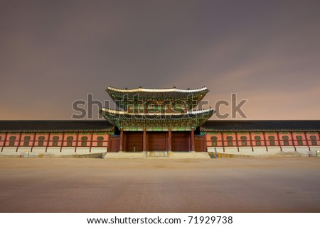Heungnymun front entrance long exposure at night, nobody present at the symmetrical main entry gate to Gyeongbokgung palace, the former royal residence in Seoul, South Korea. Horizontal copy space