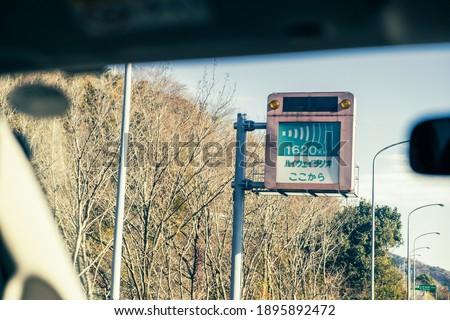 Highway radio signs on Japanese highways. (ハイウェイラジオ ここから: Highway radio, start here.) ストックフォト ©