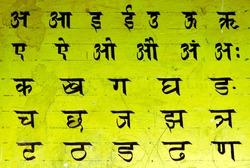 Hindi alphabet texture background