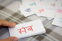 Hindi; Learning the New Word with the Alphabet Cards (Translation; Apple)