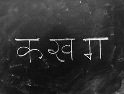 Hindi Script Handwritten on Blackboard. Translation: Written hindi script letter as