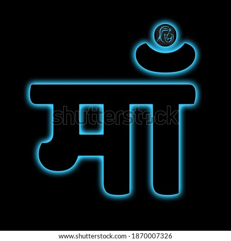 Hindi Text Maa meaning mother Text Logo Neon blue black tattoo graphic trendy design art  Stockfoto ©