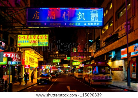 HONG KONG - AUGUST 01, 2012: signs, cars and taxis at night on Temple Street in Kowloon, Hong Kong on August 01, 2012. Temple Street is an important street in Kowloon and hosts a famous night market