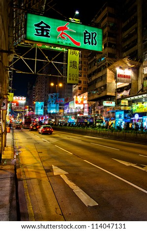 HONG KONG - AUGUST 01: signs, people and taxis at night on Nathan Road in Kowloon, Hong Kong on July 30, 2012. Nathan Road is the main street in Kowloon and is lined with shops and restaurants