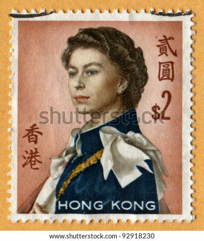 HONG KONG - CIRCA 1962: A stamp printed in Hong Kong shows Queen Elizabeth II (United Kingdom. Great Britain, England etc), circa 1962
