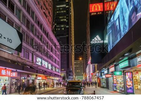 HONG KONG - DEC 1, 2017 : Neon lights on Tsim Sha Tsui street. Tsim Sha Tsui street is a very popular shopping place in Hong Kong. #788067457