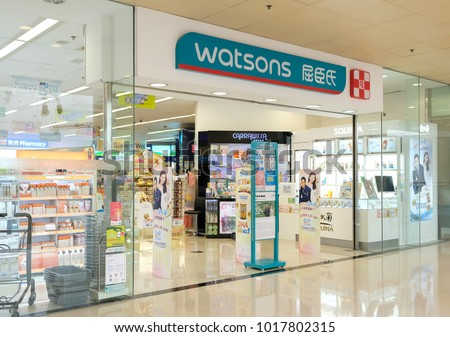 HONG KONG - FEBRUARY 4, 2018: Watson store in Hong Kong. Watsons Personal Care Stores, known simply as Watsons, is the largest health care and beauty care chain store in Asia.