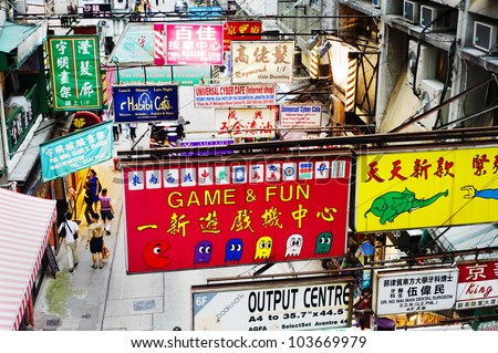 HONG KONG - MAY 21: Billboards on the street on May 21,2012 in Hong Kong. With a land mass of 1,104 km and population of 7 million people, Hong Kong is one of most densely populated areas in the world