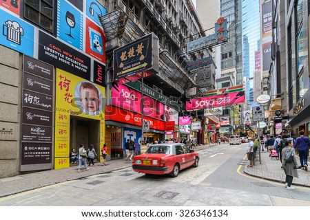 HONG KONG - OCT 12, 2015: City life in Central District of Hong Kong. The city is one of the most populated Asian international business and financial center.