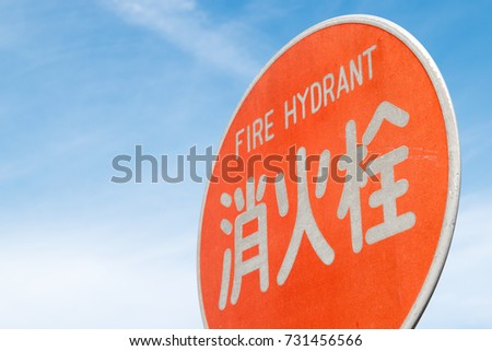 Hydrant Sign - Shutterstock ID 731456566