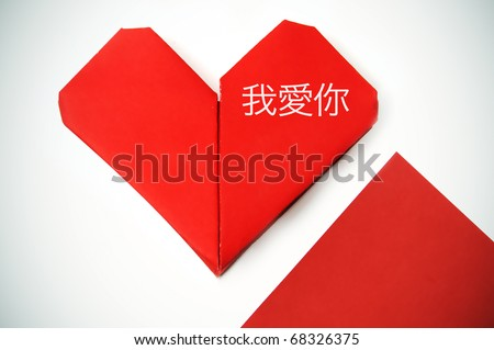 i love you written in chinese in a paper heart on a white background