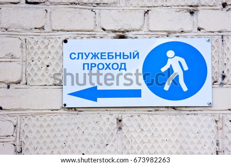 Icon with a pointer by a pointer in the direction of official passage-way #673982263