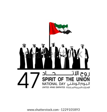 illustration banner with UAE flag isolated on white with Inscription in Arabic: 47 UAE National day Spirit of the union United Arab Emirates, Flat design Logo 47 Anniversary Celebration Abu Dhabi Card