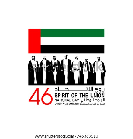 illustration banner with UAE national flag. Inscription in Arabic Spirit of the union, National day, United Arab Emirates. Anniversary Celebration Card 2 December. UAE 46 Independence Day