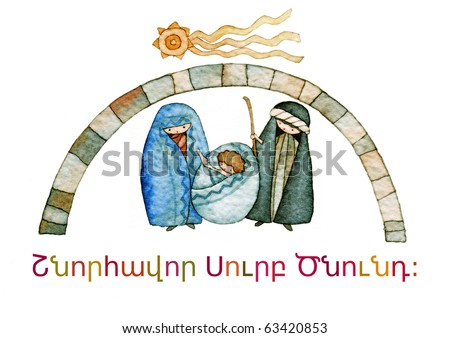 illustration for Christmas whit manger end star comet with caption in Armenian
