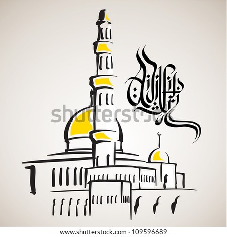 Illustration of Mosque Translation of Malay Text: Eid ul-Fitr, The Muslim Festival that Marks The End of Ramadan - stock photo