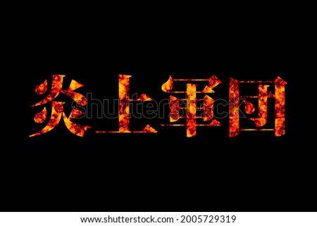 Illustration of the Flame Corps , Japanese word ' Flame Corps ' Photo stock ©