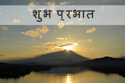 Image with text SUBH PRABHAAT in Hindi type meaning good morning with beautiful sun rising from behind a mountain. Concept idea for greeting, tourism, language teaching and for background purposes.