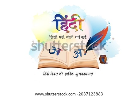 Indian Hindi Diwas. Text translated: Hindi day wright, speak, read learn and celebrate with book feather and typography