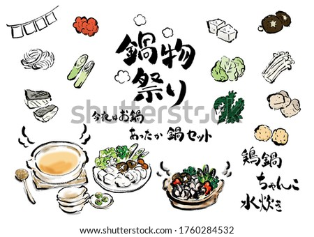 """Ingredient illustrations and Japanese characters for the pots that mean """"nabe Matsuri"""", """"tonight tonight"""", """"warm hot pot set"""", """"chicken pot"""", """"chanko"""", and """"water cooked"""""""