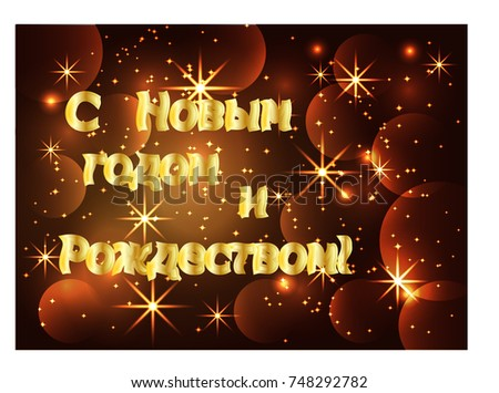 Inscription in Russian Happy New Year and Merry Christmas. Sparkling, bright, dark New Year or Christmas background with a glowing , stars, snowflakes, effects. #748292782
