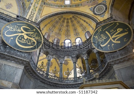 stock-photo-inside-of-st-sophia-basilica-some-of-icons-were-revealed-when-building-was-turned-into-a-museum-51187342.jpg