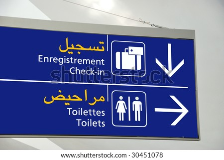 International Airport Sign in Arab,French and English language