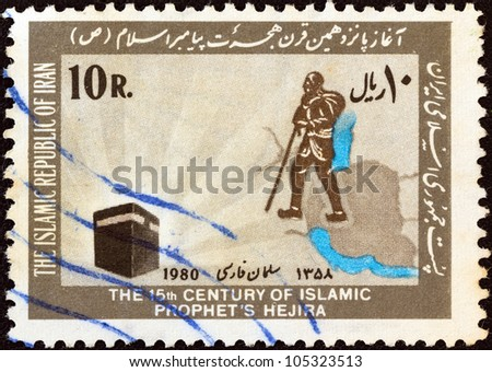 "IRAN - CIRCA 1980: A stamp printed in Iran from the ""Hegira (Pilgrimage Year)"" issue shows Salman Farsi (follower of Mohammad), map of Iran and Kaaba, circa 1980."