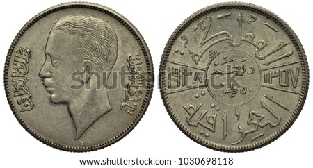 Iraq Iraqi silver coin 50 fifty fils 1938, head of King Ghazi I left, value within central circle flanked by dates, country name in Arabic,