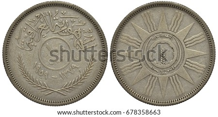 Shutterstock Iraq Iraqi silver coin 100 one hundred fils 1959, value within central circle, dates below, two sprigs at bottom, grain stalks within cogwheel, sabers flank, stylized star/sun with rays,