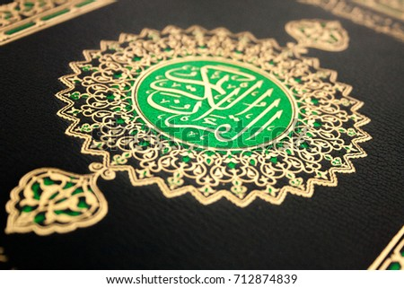 Islamic art (including ornaments and calligraphy) found on the covers and pages of the Holy Quran. #712874839