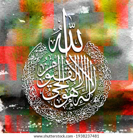 """Islamic calligraphic from verse 255 from chapter """"Al-Baqarah 2 Ayat ul Kursi Ayatul Kursi"""" of the Quran. Says, """"Allah - there is no deity except Him"""
