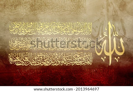 """Islamic calligraphic Name of God And Name of Prophet Muhamad with verse from Quran Baqarah Ayat Al Kursi translat: """"God There is no god but He the Living, The Self-subsisting, Eterna"""""""