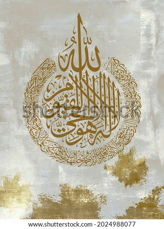 """Islamic calligraphic Name of God And Name of Prophet Muhamad with verse from Quran Baqarah Ayat Al Kursi translat: """"God There is no god but He the Living, The Self-subsisting, Eterna"""