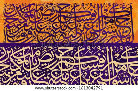 Islamic calligraphy. Arabic calligraphy. verse from the Quran. There hath come unto you a messenger, one of yourselves, unto whom aught that ye are overburdened is grievous. Stock photo ©