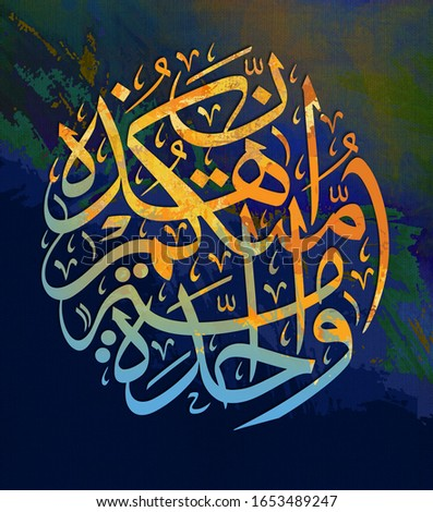 Islamic calligraphy. Arabic calligraphy. verse from the Quran. this brotherhood of yours is a single brotherhood.  multi color. Islamic art