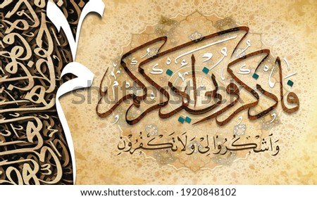 Islamic calligraphy. Calligraphy. A verse from the Qur'an. Remember me, I will remember you. Thank me and don't deny me. The color is beige and brown. Islamic Art. Foto stock ©